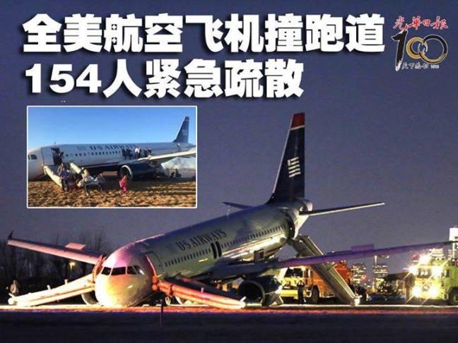 全美航空机头撞跑道 154人紧急疏散