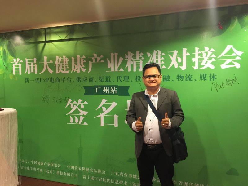 熊猫老师参加首届大健康产业精准对接会成功在广州举办